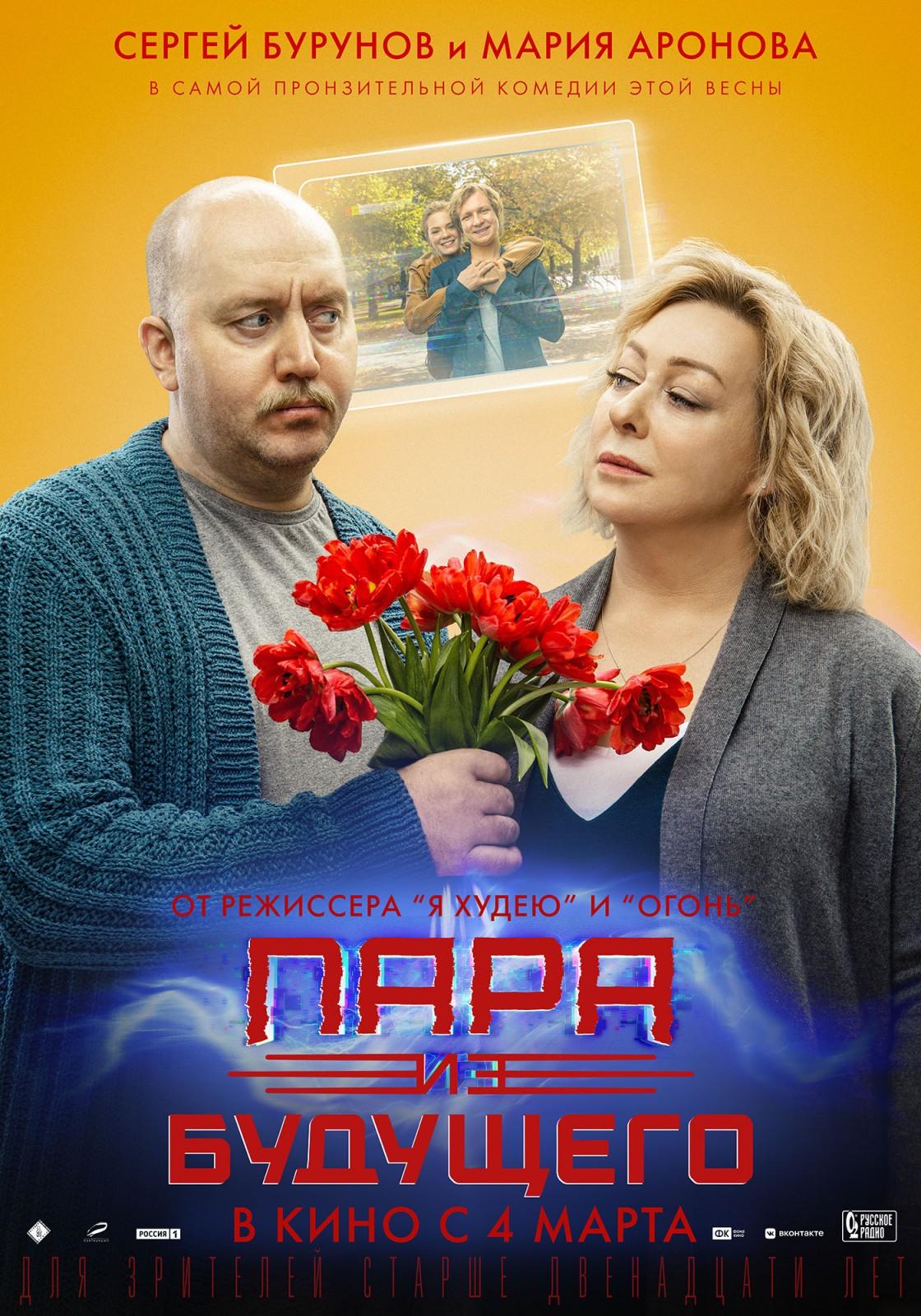 В кинотеатрах страны стартовал показ нового фильма Алексея Нужного «Пара из будущего»