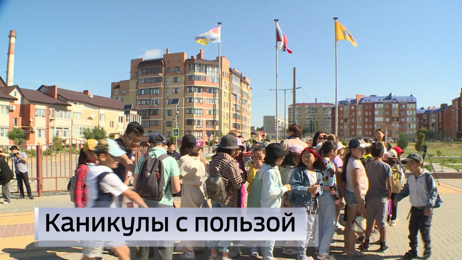 С сегодняшнего дня в Калмыкии началась детская оздоровительная кампания при образовательных организациях