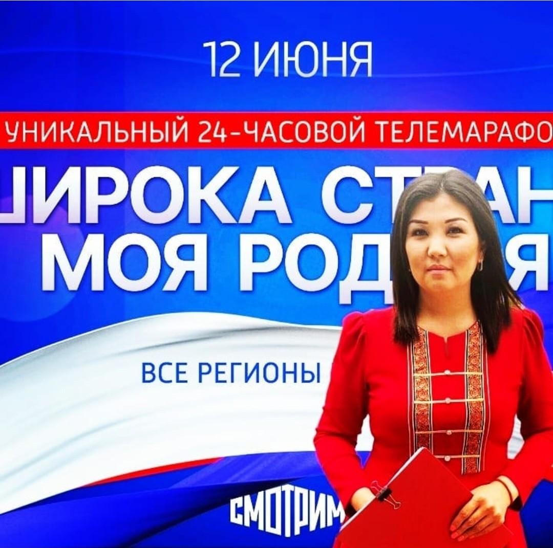 ГТРК «Калмыкия» готова к Всероссийскому телемарафону «ШИРОКА СТРАНА МОЯ РОДНАЯ...»