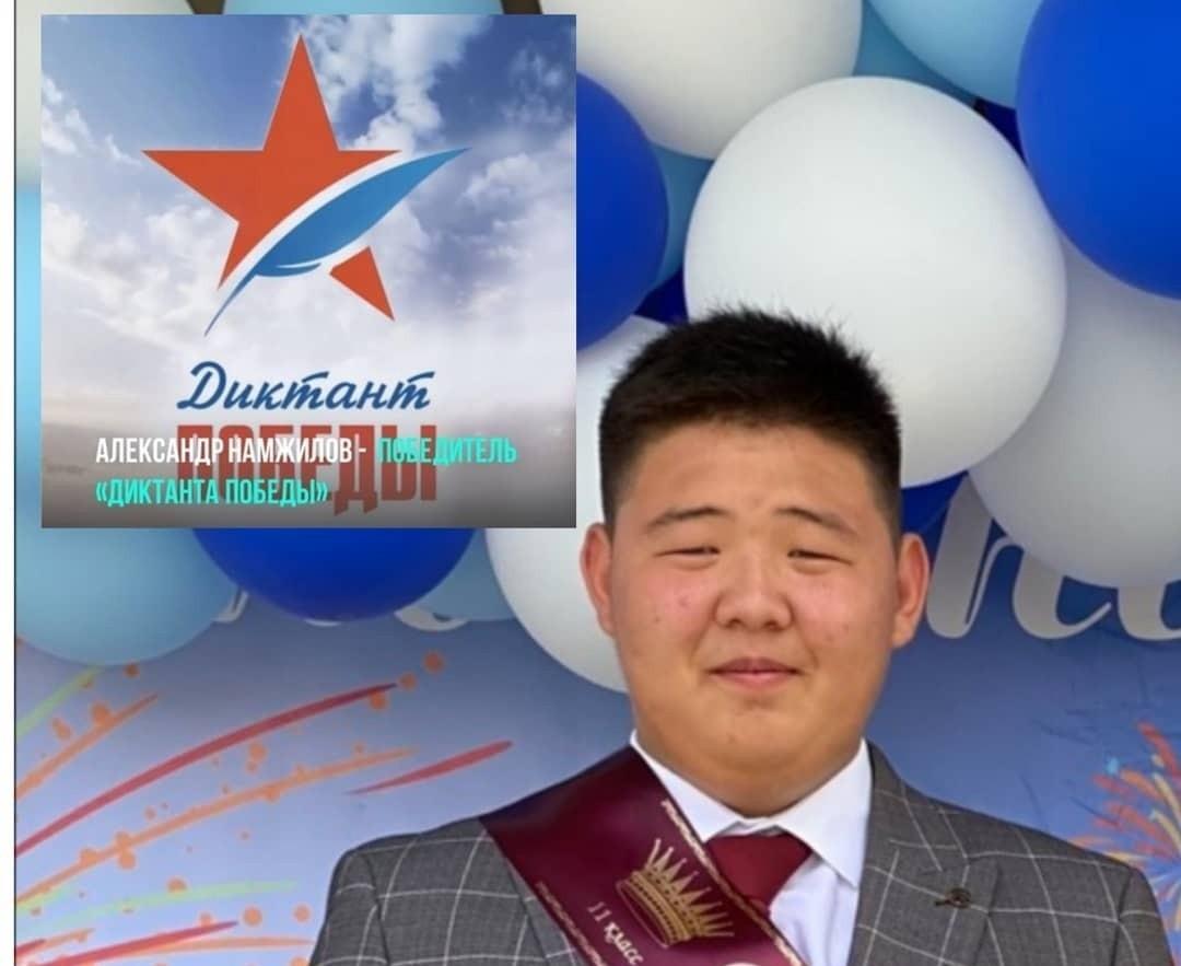 Представитель Калмыкии – в числе победителей «Диктанта Победы»