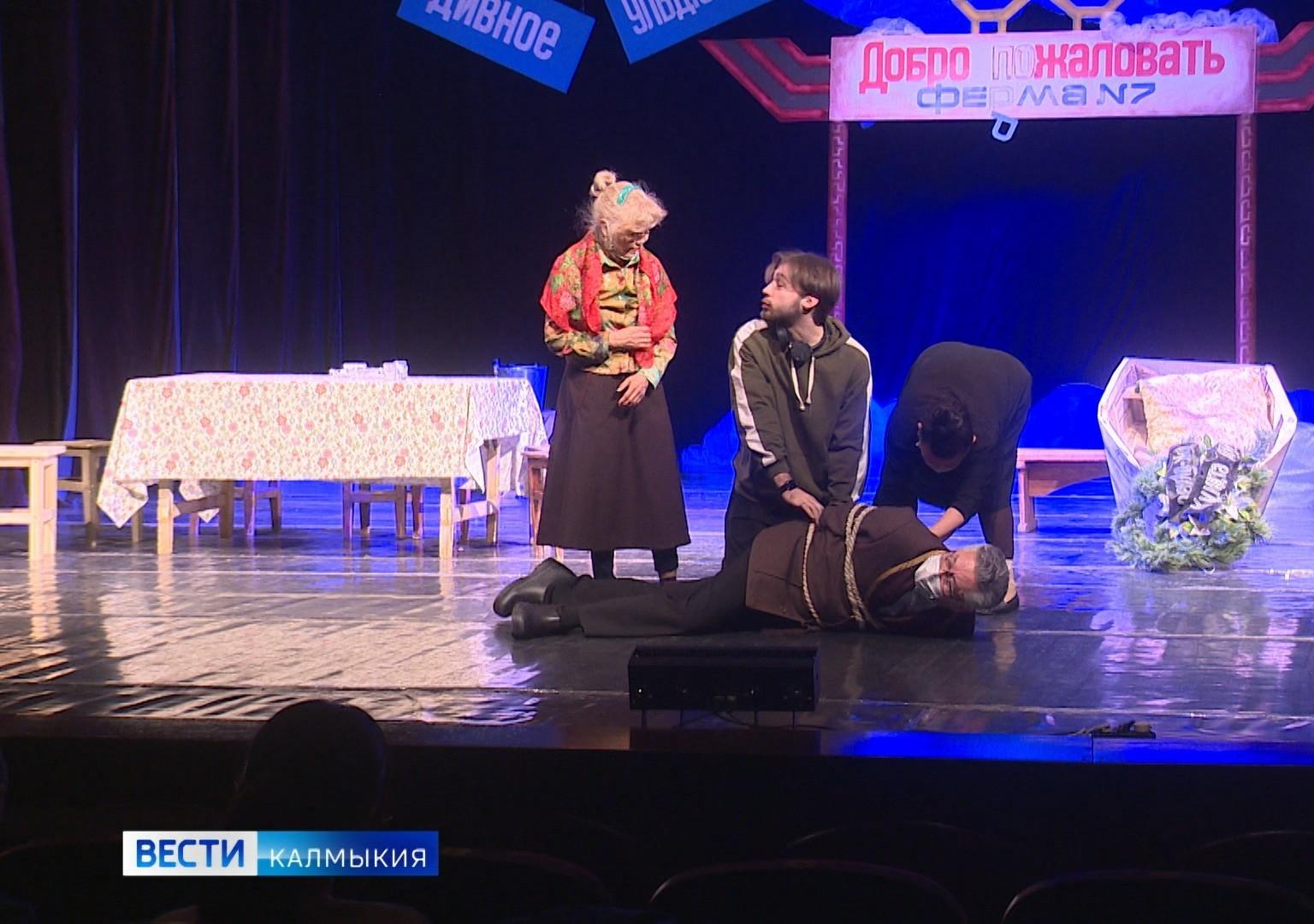 «Тиим юн болдви?». Полюбившийся зрителям спектакль снова на сцене Национального театра Калмыкии
