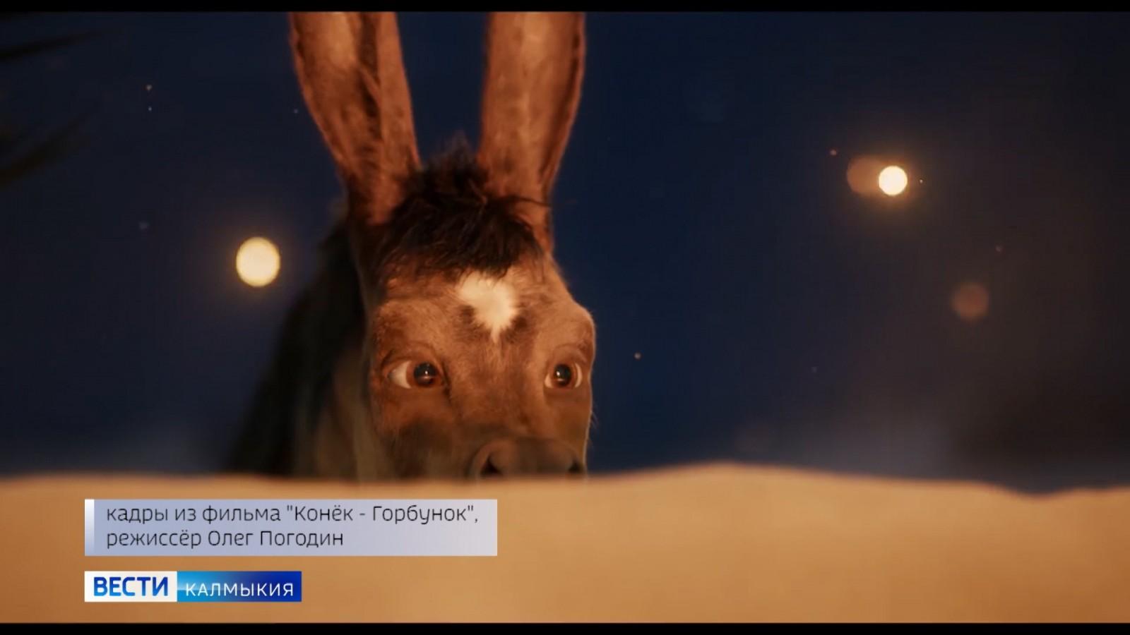 На большие экраны страны вышла сказка «Конёк-Горбунок» по мотивам произведения Петра Ершова
