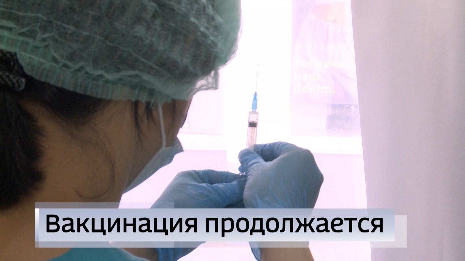 На сегодня вакцинацию от коронавируса в Калмыкии прошли около 20 тысяч человек