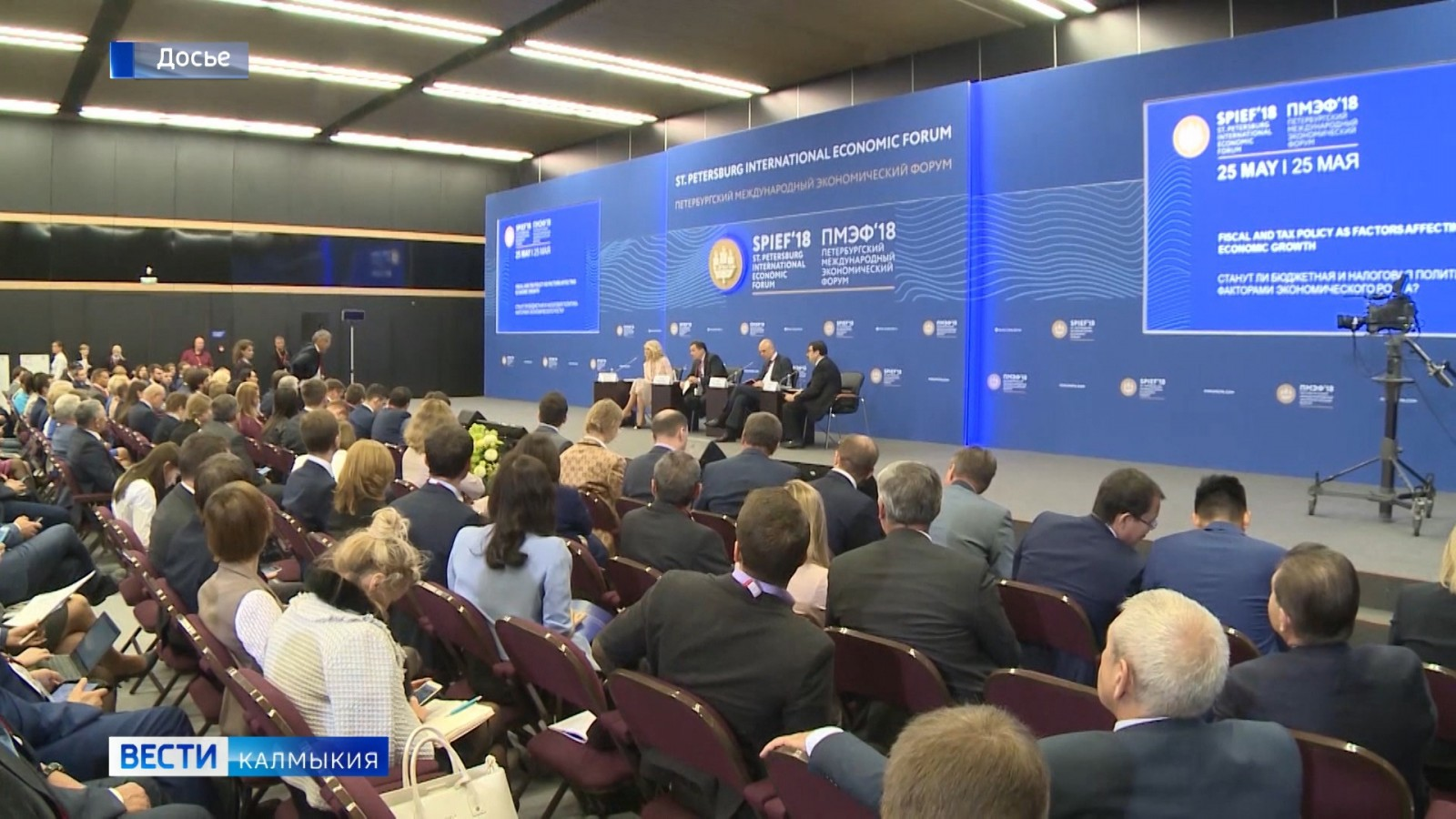 Делегация Калмыкии принимает участие в Международном экономическом форуме в Санкт-Петербурге