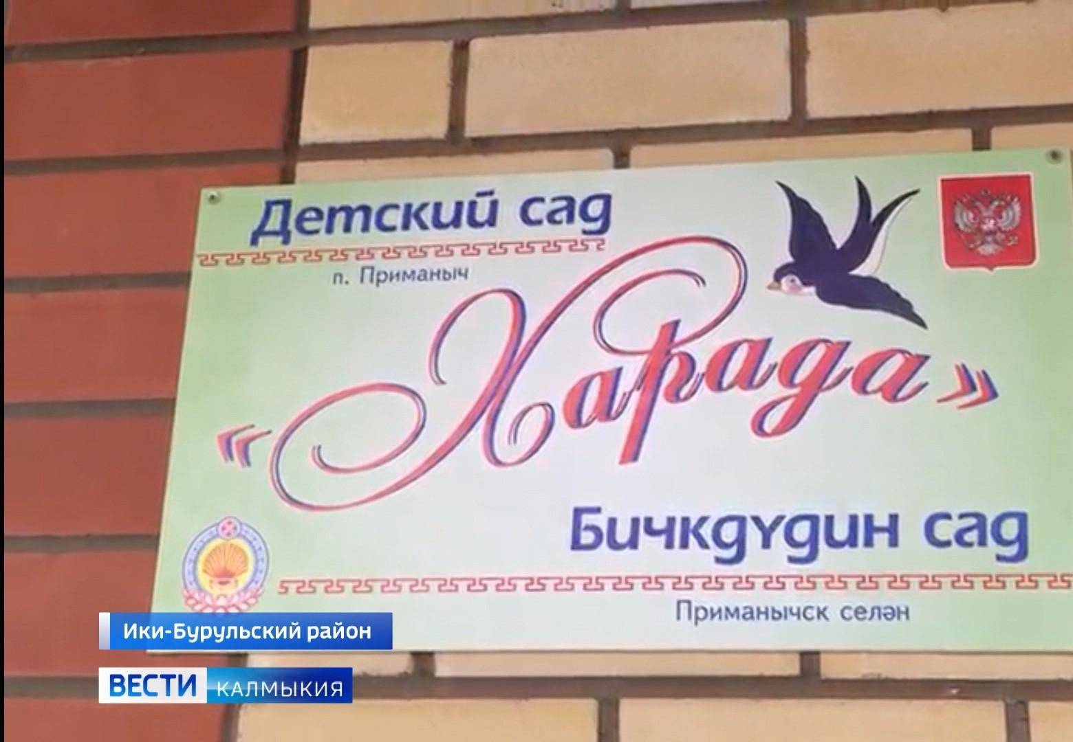 Сегодня детский сад открылся в поселке Приманыч Ики-Бурульского района