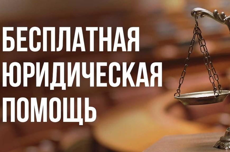 Сегодня – Всероссийский единый день оказания бесплатной юридической помощи