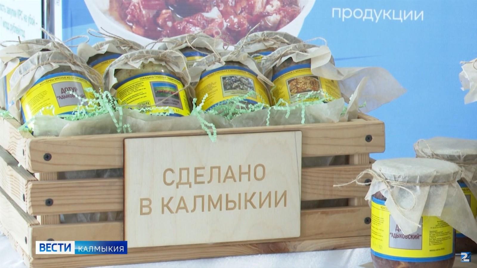 Лауреаты и дипломанты конкурса «Лучшие товары Калмыкии» были награждены