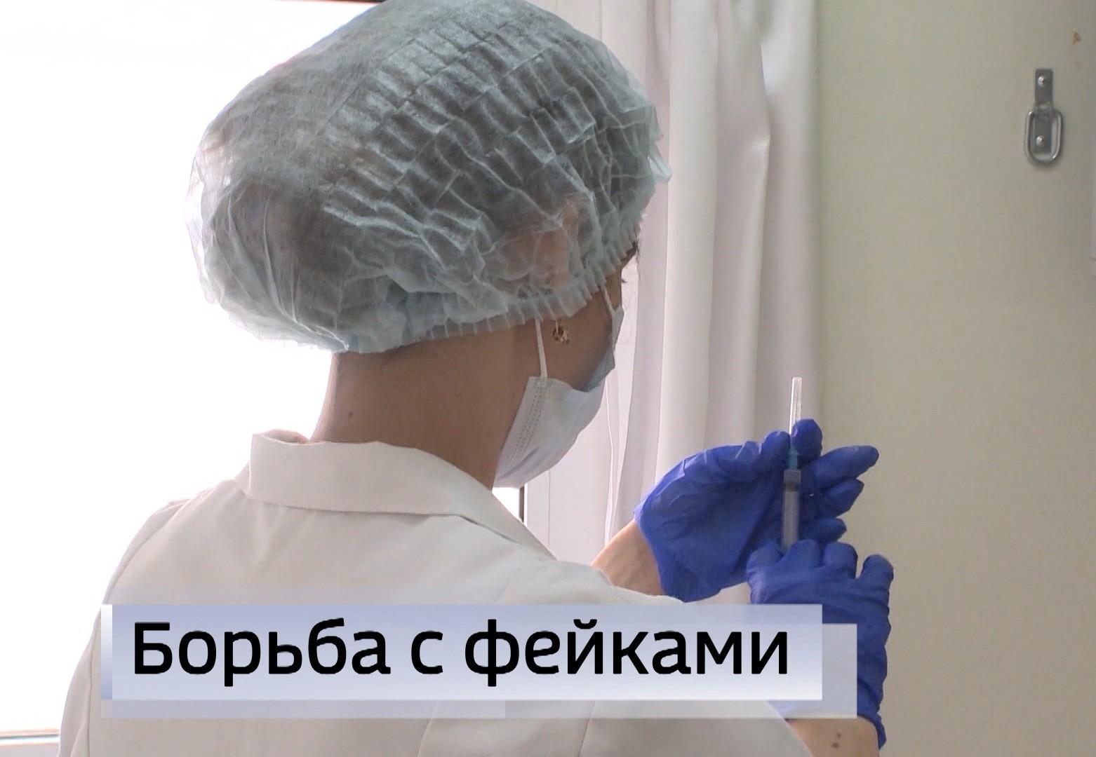 Интернет-пространство заполонили фейки на тему вакцинации
