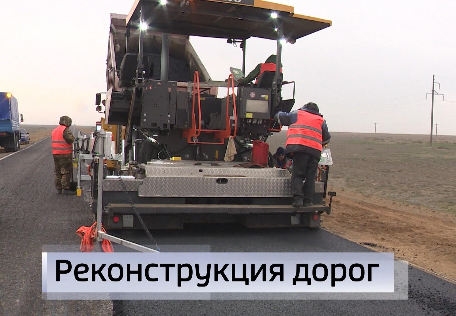 8 километров трассы регионального значения Улан-Хол – Лагань будут отремонтированы