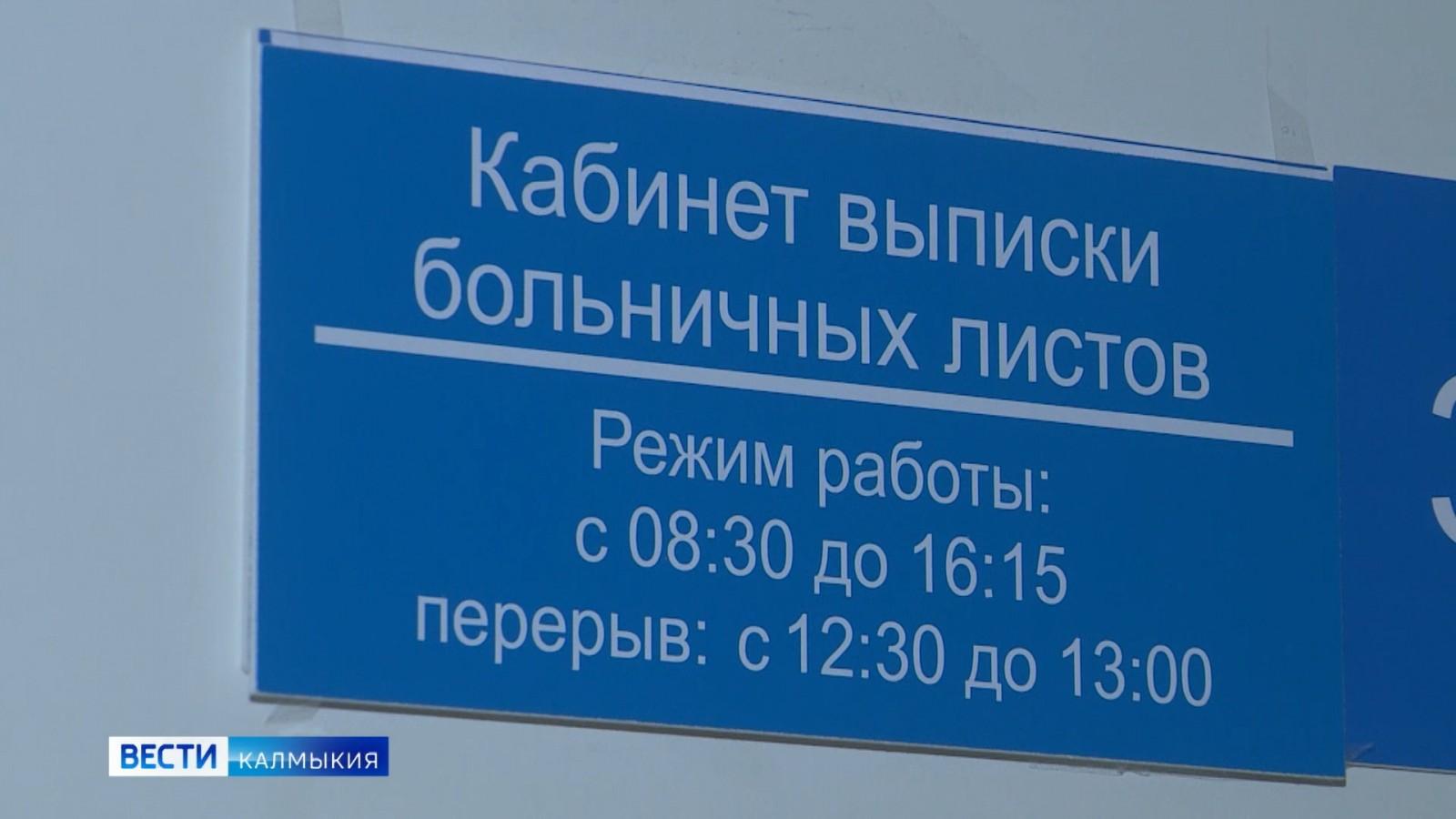 Жители Калмыкии стали чаще оформлять электронные больничные