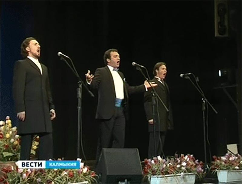 В Калмыкии состоялся гала-концерт трех баритонов