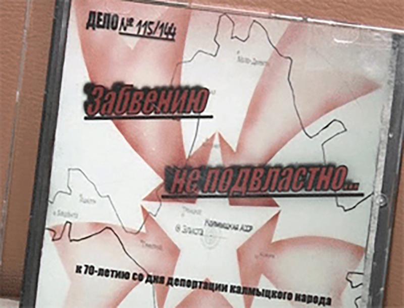 Нацбиблиотека подготовила мультимедийный проект к 70-летию депортации калмыцкого народа