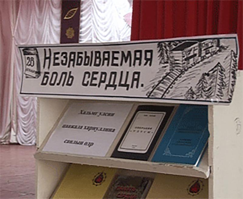 """В Элисте прошла научно-практическая конференция """"Мы из высланных"""""""