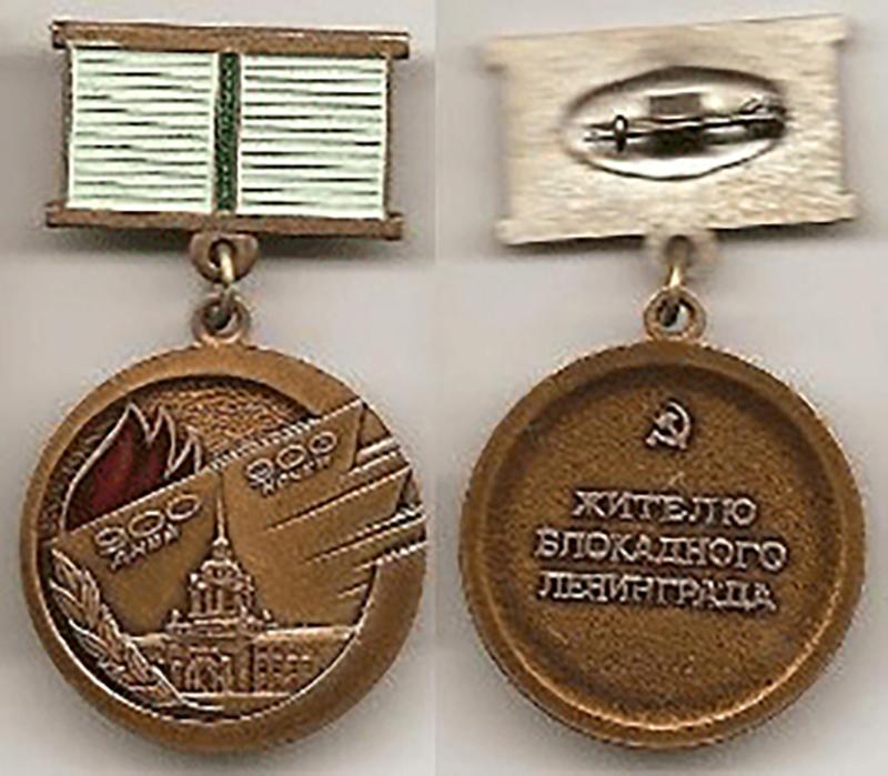 В Калмыкии проживают 7 человек, награжденных знаком «Жителю блокадного Ленинграда»