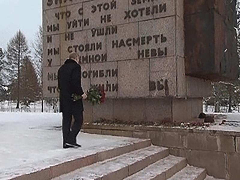 Владимир Путин почтил память ленинградцев, погибших в блокаду