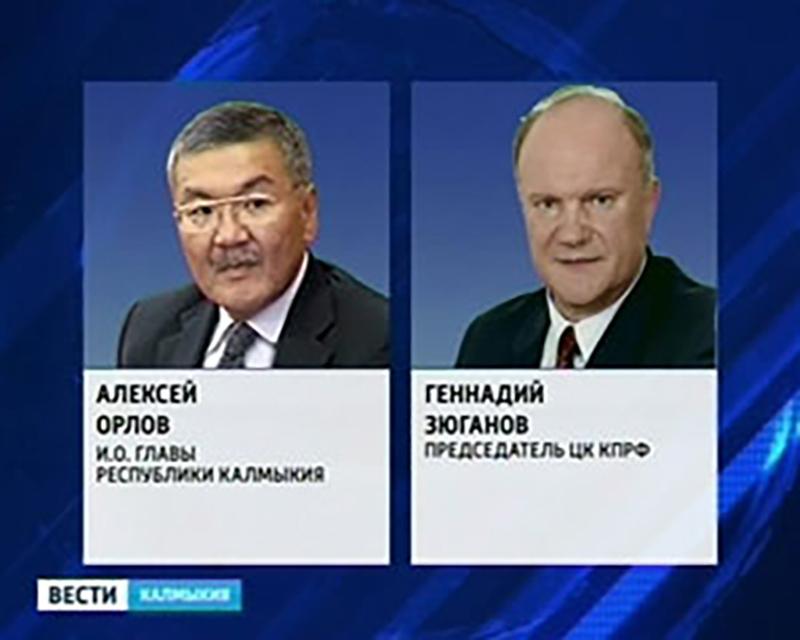 Орлов и Зюганов обсудили вопросы сотрудничества Калмыкии с КПРФ