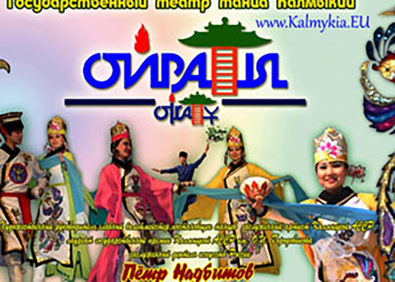 """Театр танца """"Ойраты"""" принял участие в фестивале в Казахстане"""