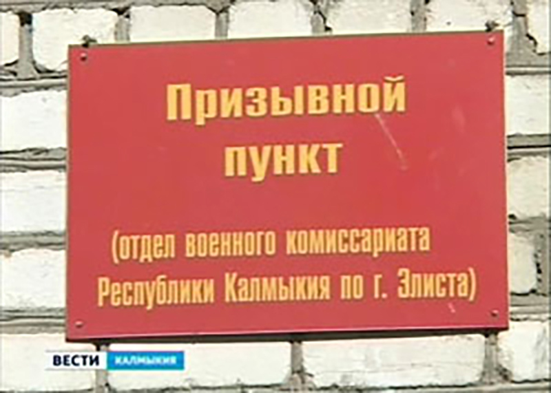 В Калмыкии завершилась призывная кампания
