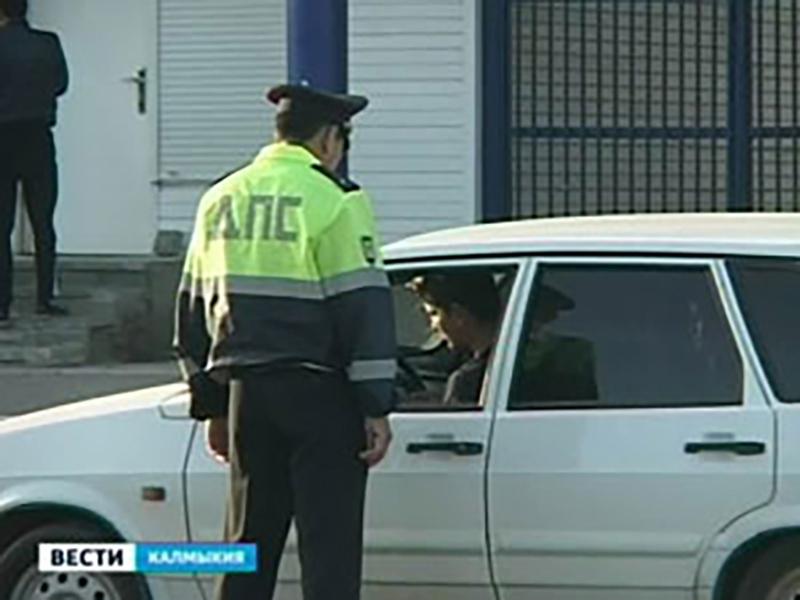В Калмыкии стартуют сплошные проверки автоводителей