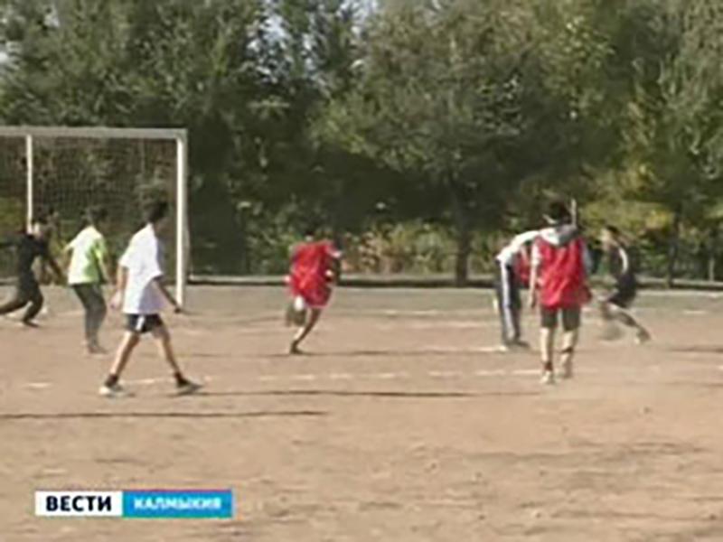 В Элисте состоялось Первенство по футболу среди учащихся
