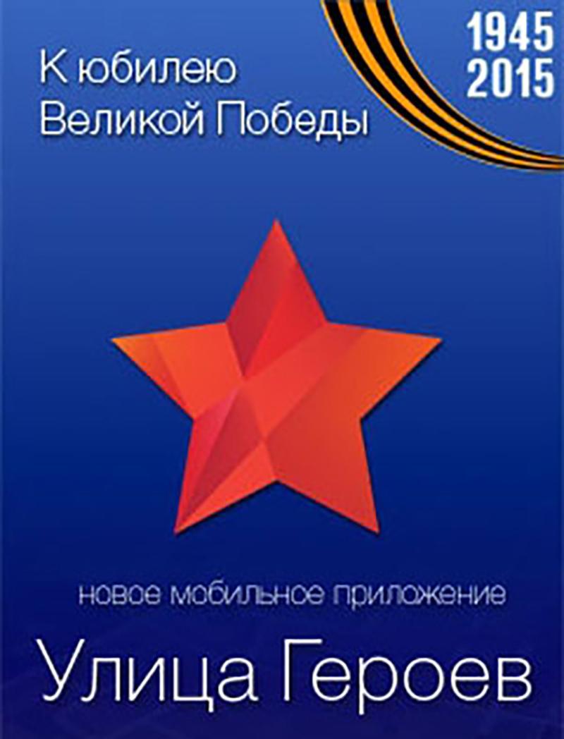 ВГТРК представляет масштабный всероссийский проект «Улица Героев»
