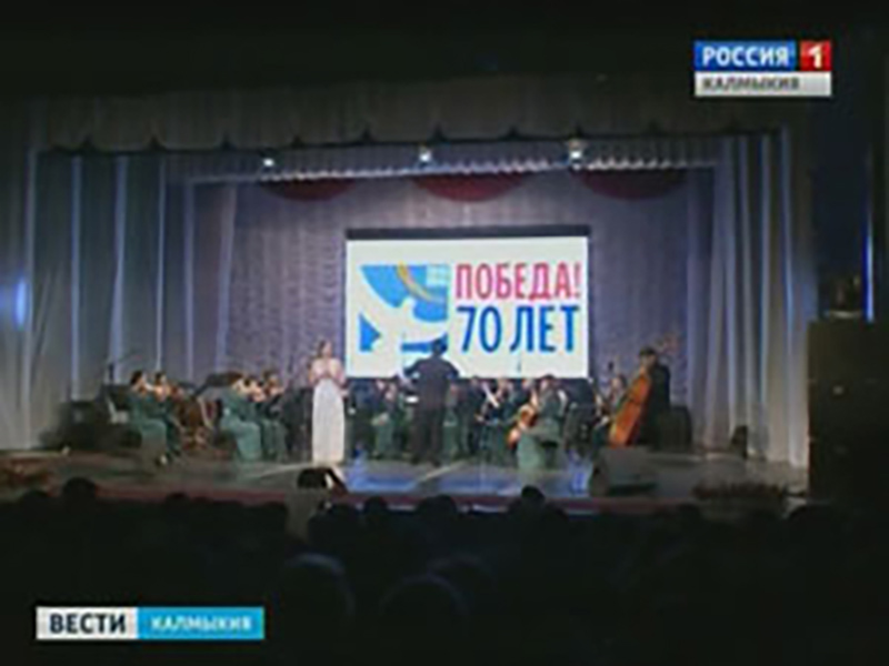 В Элисте состоялся концерт, посвященный 70-летию Победы