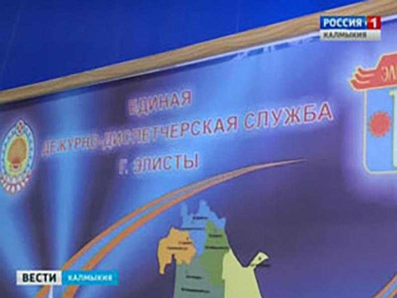 ЕДДС Калмыкии. Готовности и уровень взаимодействия