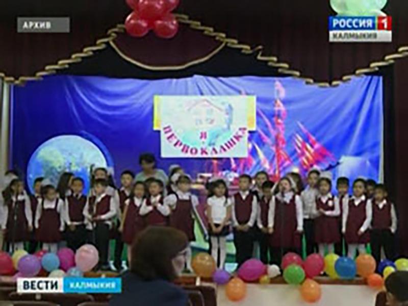В Калмыкии сядут за парты 56 тысяч школьников и студентов
