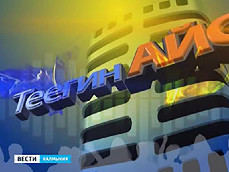 Стартует 3-й сезон телевизионного конкурса «Теегин айс»