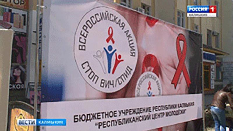 В Элисте прошла акция, приуроченная ко Всемирному дню памяти жертв СПИДа