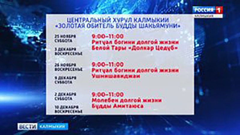 """12 декабря жители Калмыкии отметят национальный праздник """"Зул"""""""