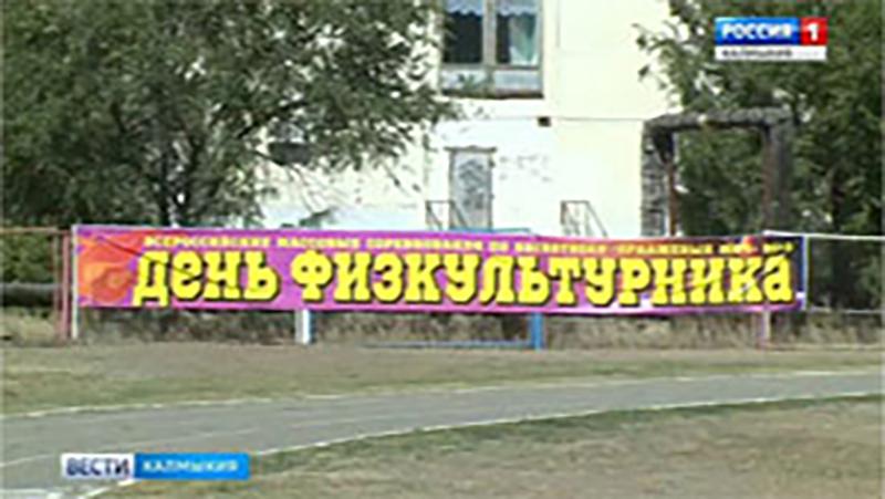 Элистинцы провели соревнования в День физкультурника