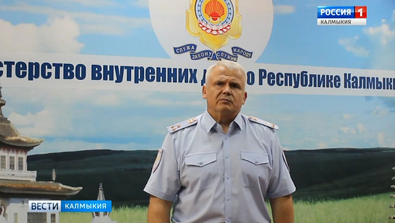 Министр внутренних дел республики обратился к жителям Калмыкии