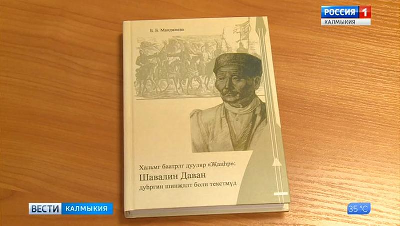 Вышла в свет книга об эпическом репертуаре Давы Шавалиева