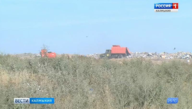 В Калмыкии идет борьба со свалками