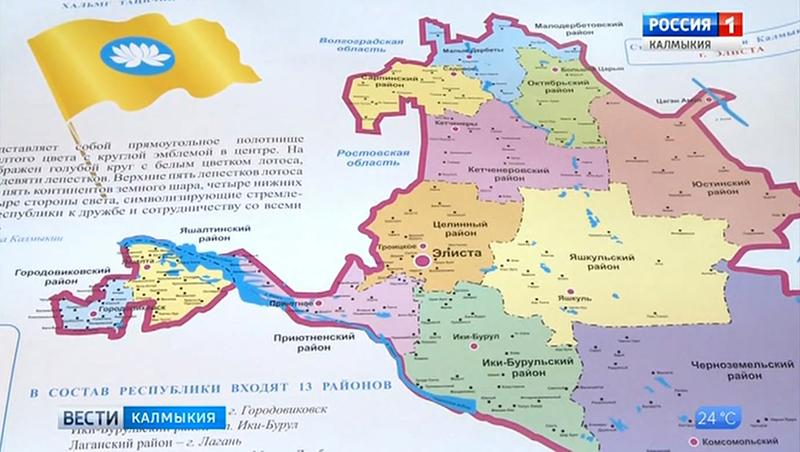 Государственная символика Калмыкии