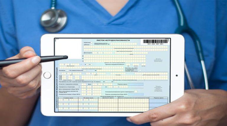 У россиян появилась возможность оформить больничный лист дистанционно