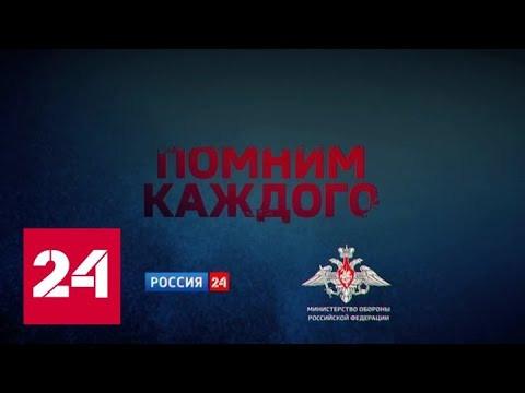 «Помним каждого». Телеканал «Россия 24» к 75-летию Великой Победы запускает масштабный проект