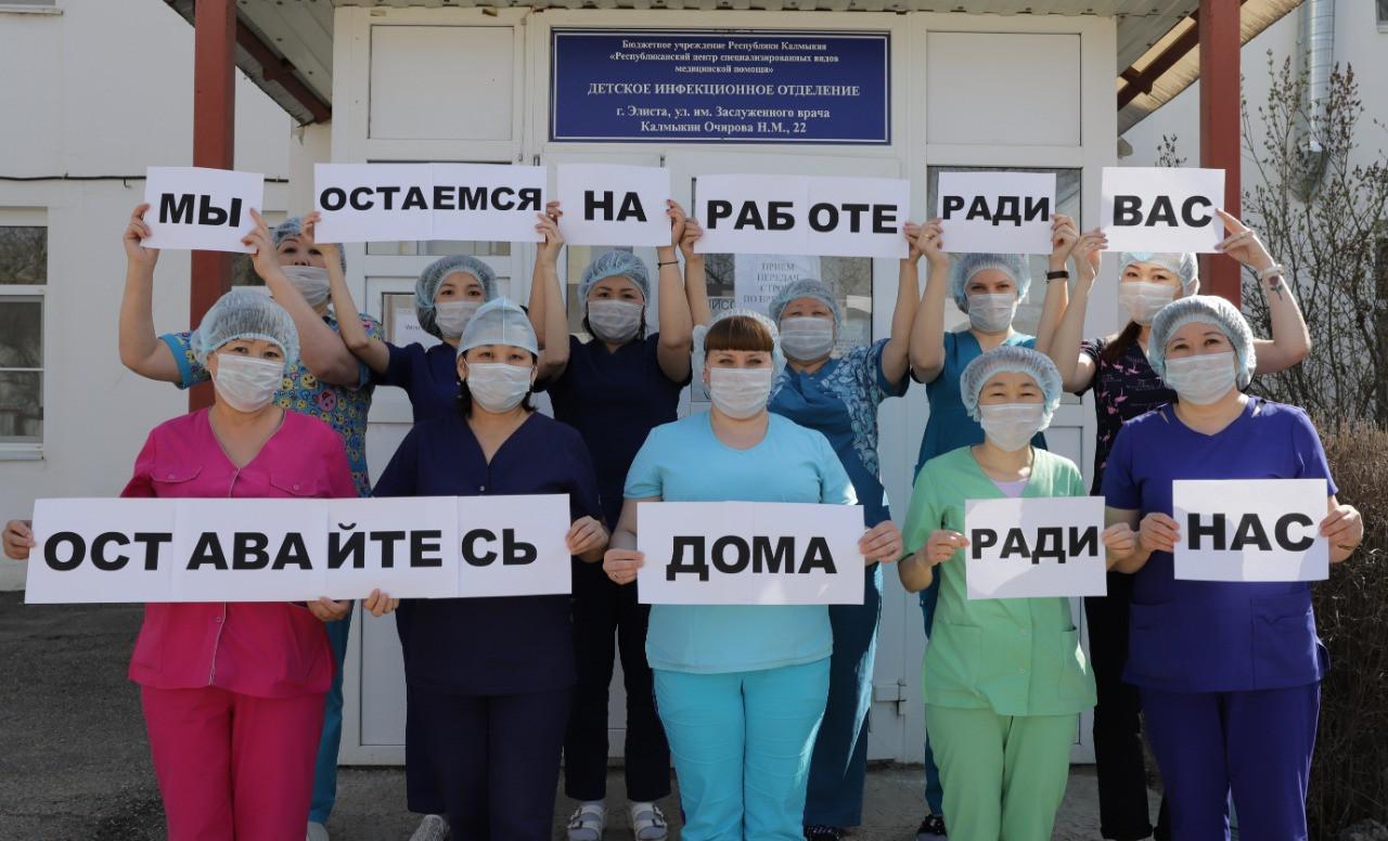 Врачи Калмыкии присоединились к российской акции #ОставайсяДома