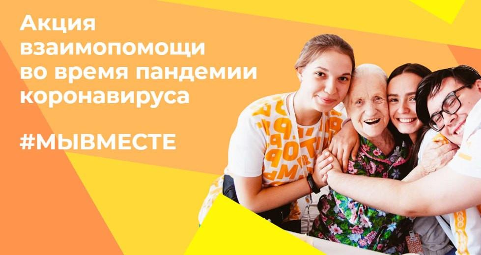 Акцию взаимопомощи «#МЫВМЕСТЕ» запустили волонтеры России в сети