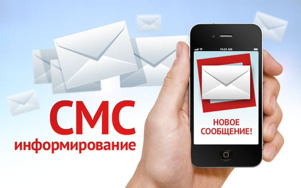 Калмыцкое Отделение ПФР запустило SMS-информирование пенсионеров