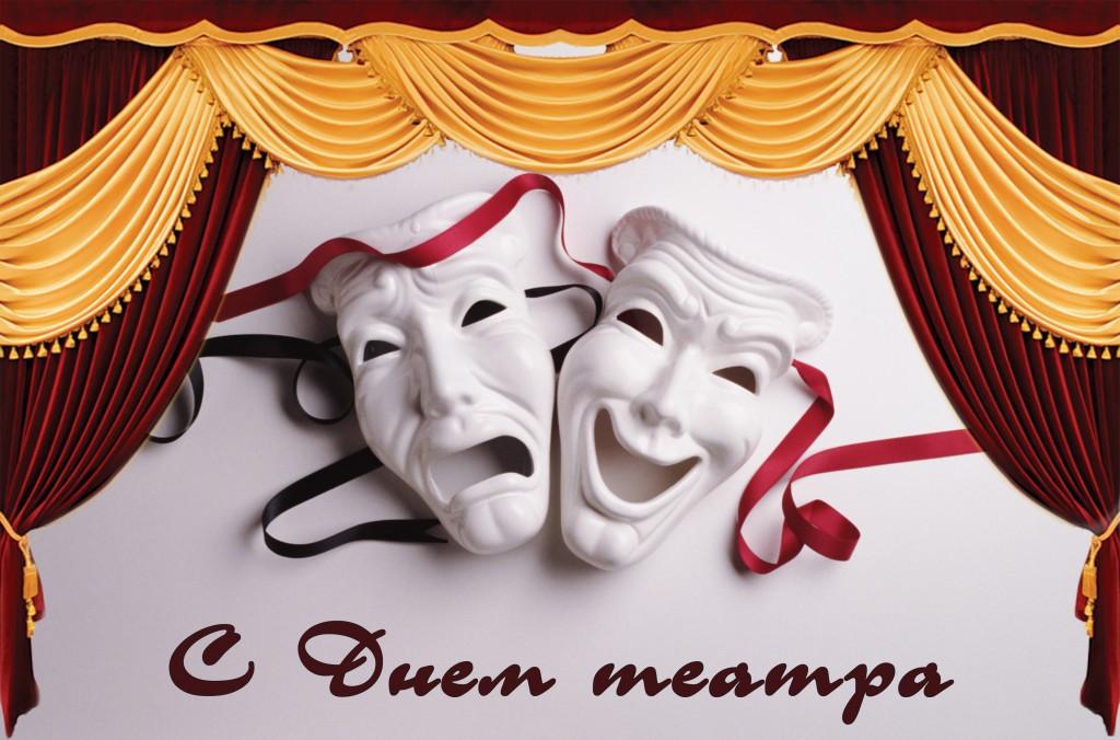 Сегодня в стране отмечается День театра