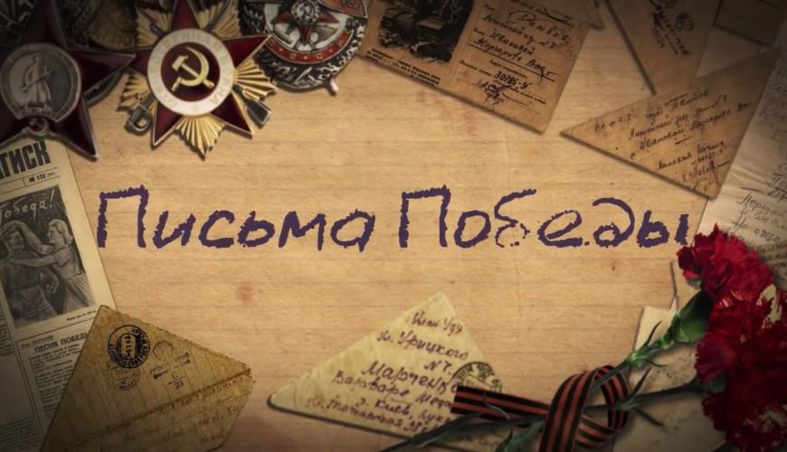 Продолжается Всероссийская акция «Письма Победы»