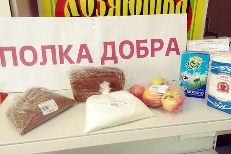 В продовольственных магазинах Элисты появились «Полки добра»