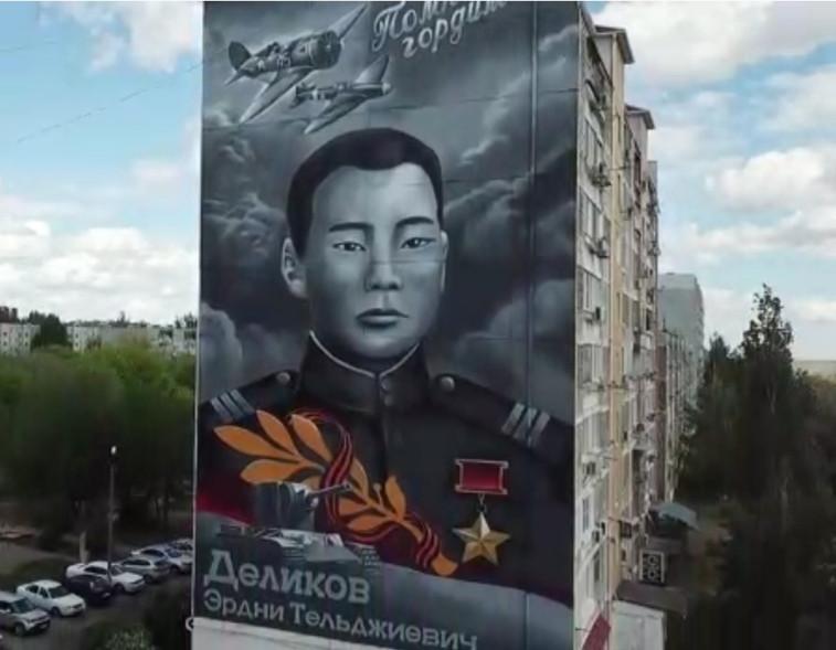 В Элисте  появился масштабный портрет первого Героя Советского Союза из Калмыкии - Эрдни Деликова