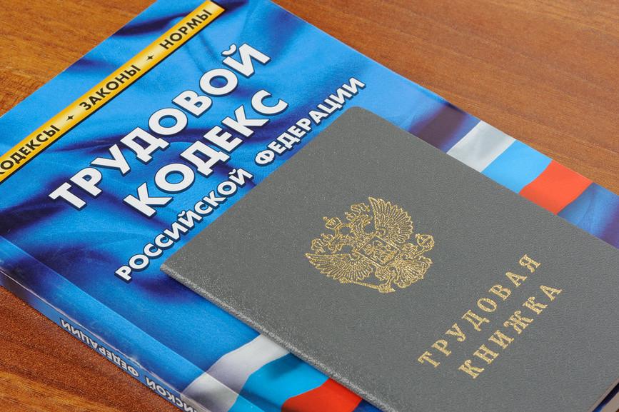 Прокуратура Калмыкии проводит «горячую линию» по вопросам нарушения трудовых прав граждан