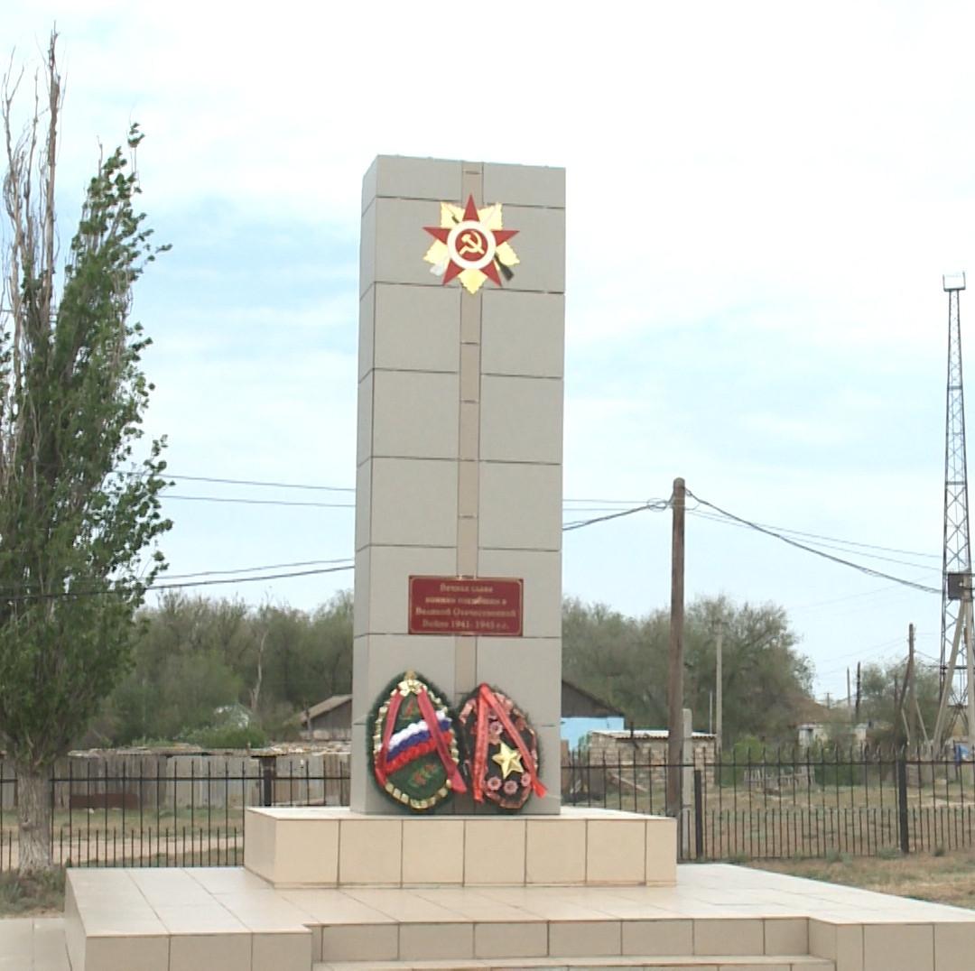 В поселке Ергенинский капитально отремонтировали мемориал