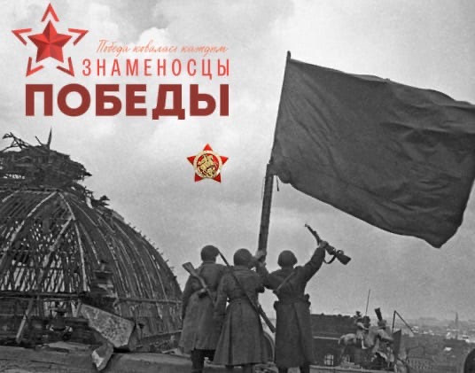 В России реализуется проект «Знаменосцы победы»