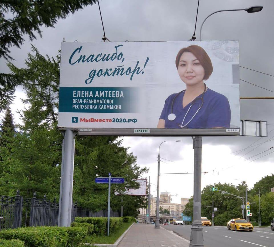 Врачи из Калмыкии участвуют в акции «Герои-медики»