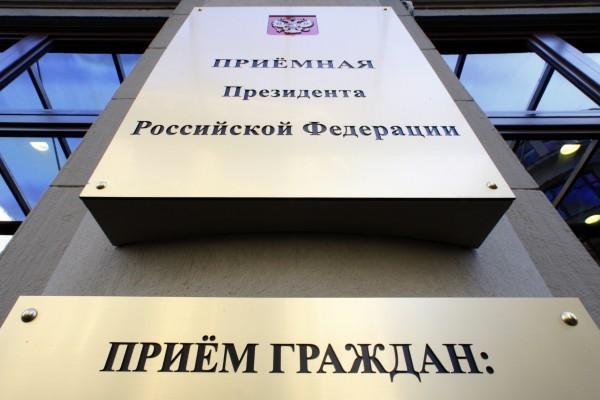 График личного приема граждан должностными лицами государственных органов и организаций в приемной Президента Российской Федерации в Республике Калмыкия на второе полугодие 2020 г.